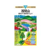 2021年度版 19 山と高原地図 浅間山 軽井沢・長野原の山々