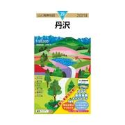 2021年度版 29 山と高原地図 丹沢