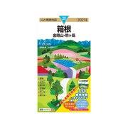 2021年度版 30 山と高原地図 箱根 金時山・駒ヶ岳