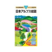 2021年度版 34 山と高原地図 日本アルプス総図