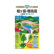 2021年度版 38 山と高原地図 槍ヶ岳・穂高岳 上高地