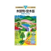 2021年度版 41 山と高原地図 木曽駒・空木岳