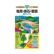 2021年度版 43 山と高原地図 塩見・赤石・聖岳