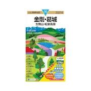 2021年度版 50 山と高原地図 金剛・葛城 生駒山 紀泉高原