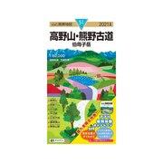 2021年度版 51 山と高原地図 高野山・熊野古道 伯母子岳