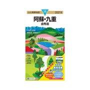2021年度版 58 山と高原地図 阿蘇・九重 由布岳