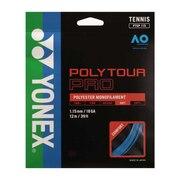 硬式テニスストリング ポリツアープロ115 PTGP115-002