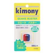 クェークバスター KVI205 RD/BL
