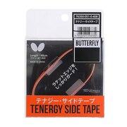 テナジー サイドテープORG 76350-051