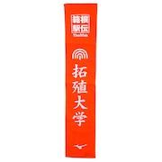 19箱根駅伝 応援タオル 拓殖大学 U2JY890608