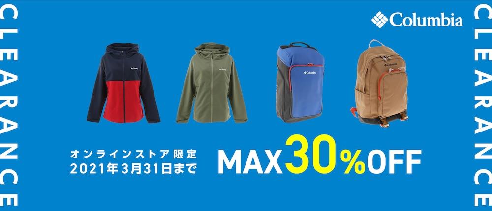 【オンラインストア限定】Columbia クリアランス 対象品MAX30%OFF