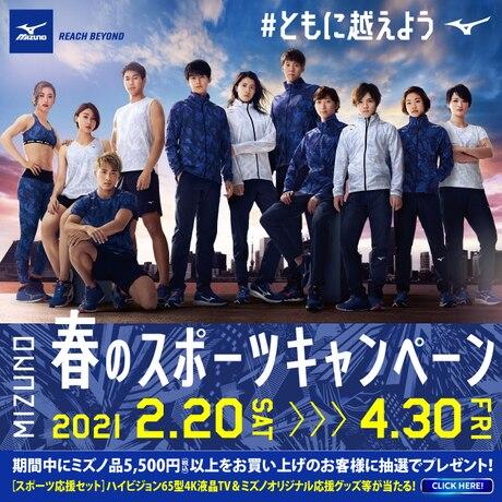 mizuno 春のキャンペーン