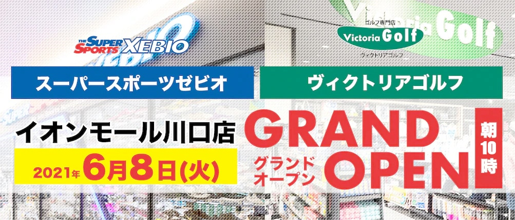 スーパースポーツゼビオ・ヴィクトリアゴルフ イオンモール川口店 6月上旬オープン!