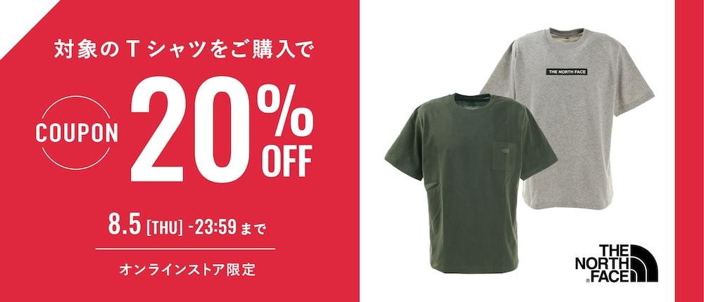 【オンラインストア限定】ノースフェース 対象Tシャツご購入で20%OFF
