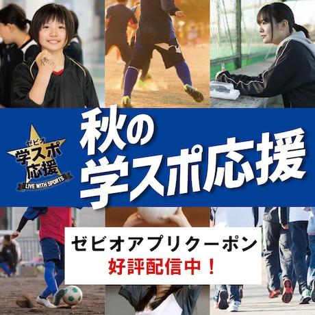 秋の学スポ応援企画!