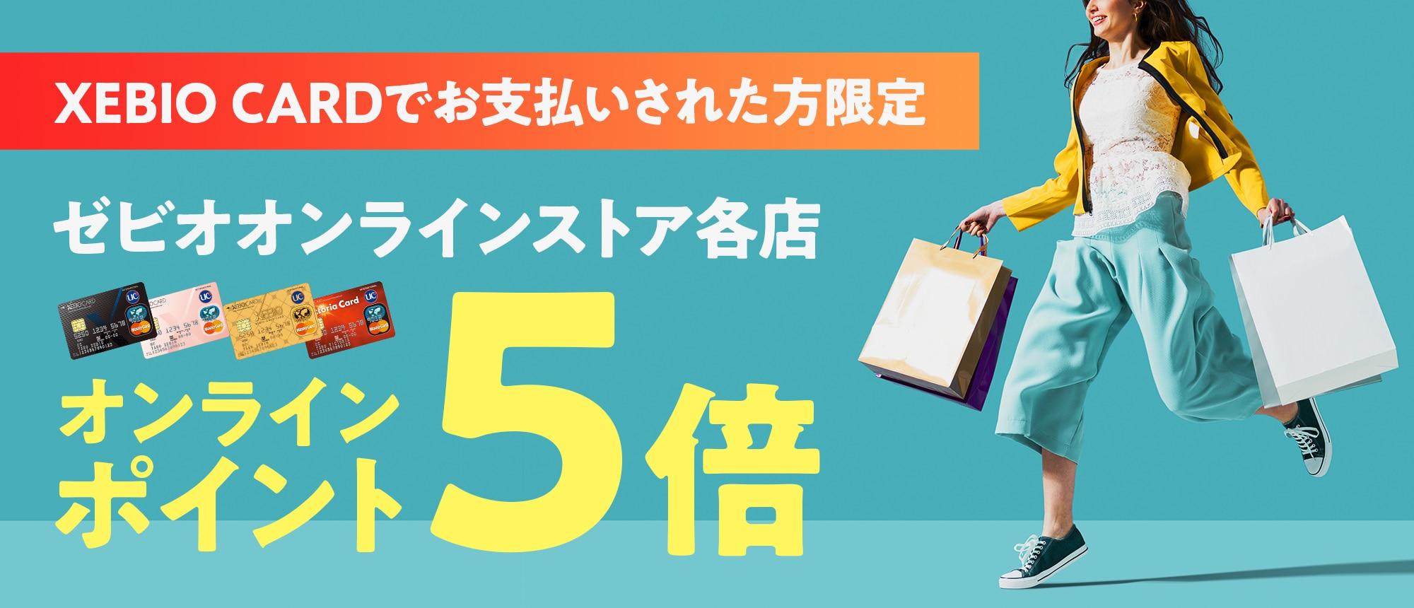ゼビオオンラインストア各店 オンラインポイント5倍キャンぺーン