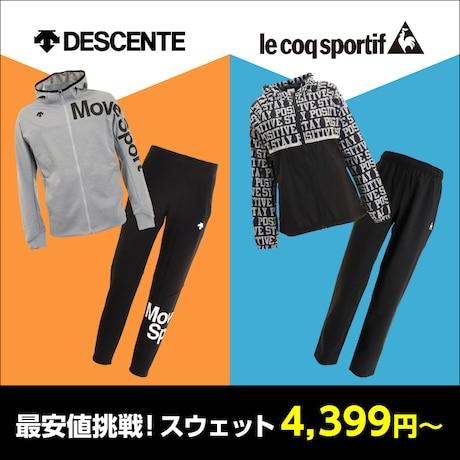 最安値挑戦!ジャージ・スウェット4,399円~