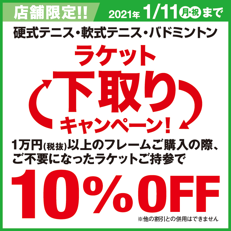 【店舗限定】ラケット下取りキャンペーン