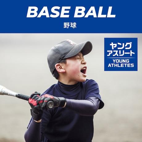 【野球編】