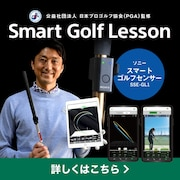 [SONY Smart Golf Lesson]
