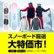 【オンラインストア限定】スノーボード厳選 大特価市! メンズ&レディースお買得スノーボード用品