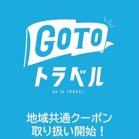 GoToトラベルキャンペーン 地域共通クーポン取り扱い開始しました!