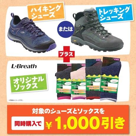 【店舗限定】山は足元から!トレッキングデビューキャンペーン