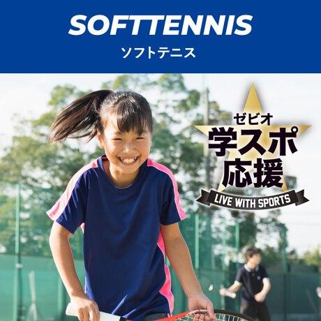 【ソフトテニス】新入部員おすすめ特集