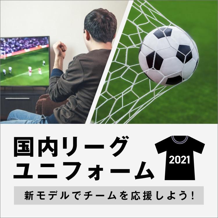 2021モデルユニフォームでチームを応援しよう