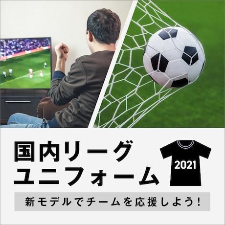 2021年モデルユニフォームでチームを応援しよう