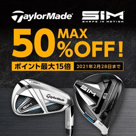 【オンラインストア限定】テーラーメイド「SIM」がMAX50%OFF!