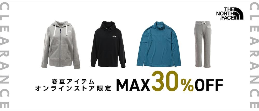 【オンラインストア限定】ノースフェースクリアランスMAX30%OFF