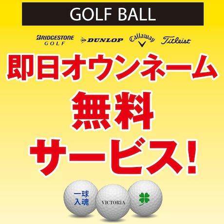 ゴルフボール即日オウンネーム会