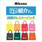 【オンラインストア限定】TVで紹介!ミカサのレジャーバッグ