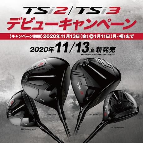タイトリスト TSi2/TSi3 デビューキャンペーン