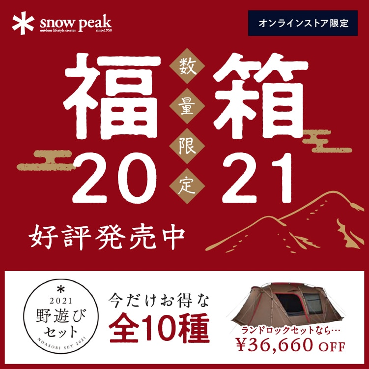 【オンラインストア限定】スノーピーク 2021福箱 野遊びセット名