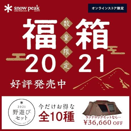 【オンラインストア限定】スノーピーク 2021福箱 野遊びセット