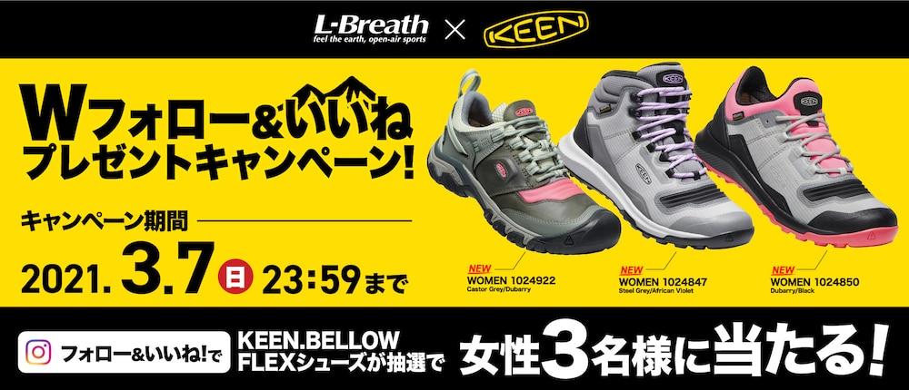 "【L-Breath×KEEN】""Wフォロー&いいね"" プレゼントキャンペーン!KEEN.BELLOW FLEXシューズが抽選で女性3名様に当たる!!"