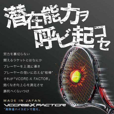 VCORE-X FACTOR