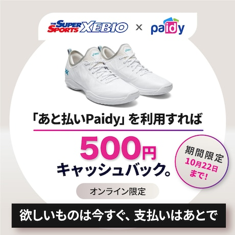 【オンライン限定】Paidyキャンペーン