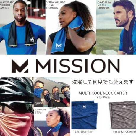 『マスクの代用品』として大注目!MISSION(ミッション)NECK GAITER