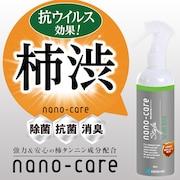柿渋の主成分[柿タンニン]配合の除菌・抗菌・消臭 ナノケアシリーズ
