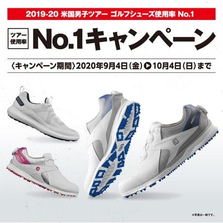 【店舗限定】フットジョイ使用率No.1キャンペーン