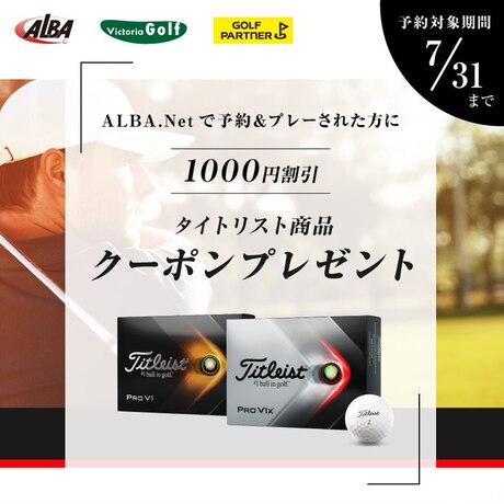 【オンラインストア限定】 1,000円割引アクネット社協賛クーポンプレゼント