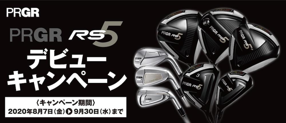 【店舗限定】プロギアRS5デビューキャンペーン