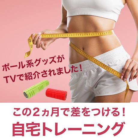コロナ太りを自宅でできる筋トレ&ストレッチで解消しよう!