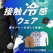 【オンラインストア限定】接触冷感ウェア