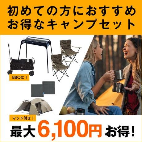【オンラインストア限定】セットでお得キャンプ用品セット特集!