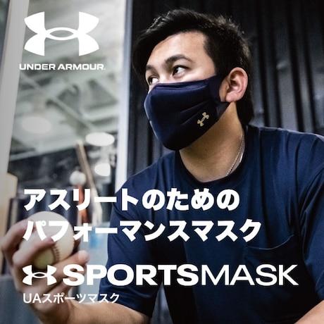 UNDER ARMOUR(アンダーアーマー) パフォーマンスマスク