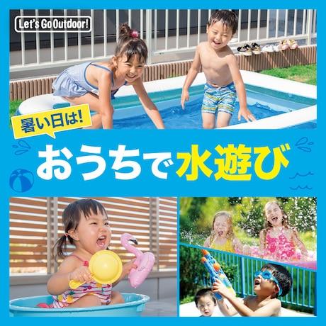 庭やお風呂で遊べる水遊びアイテム